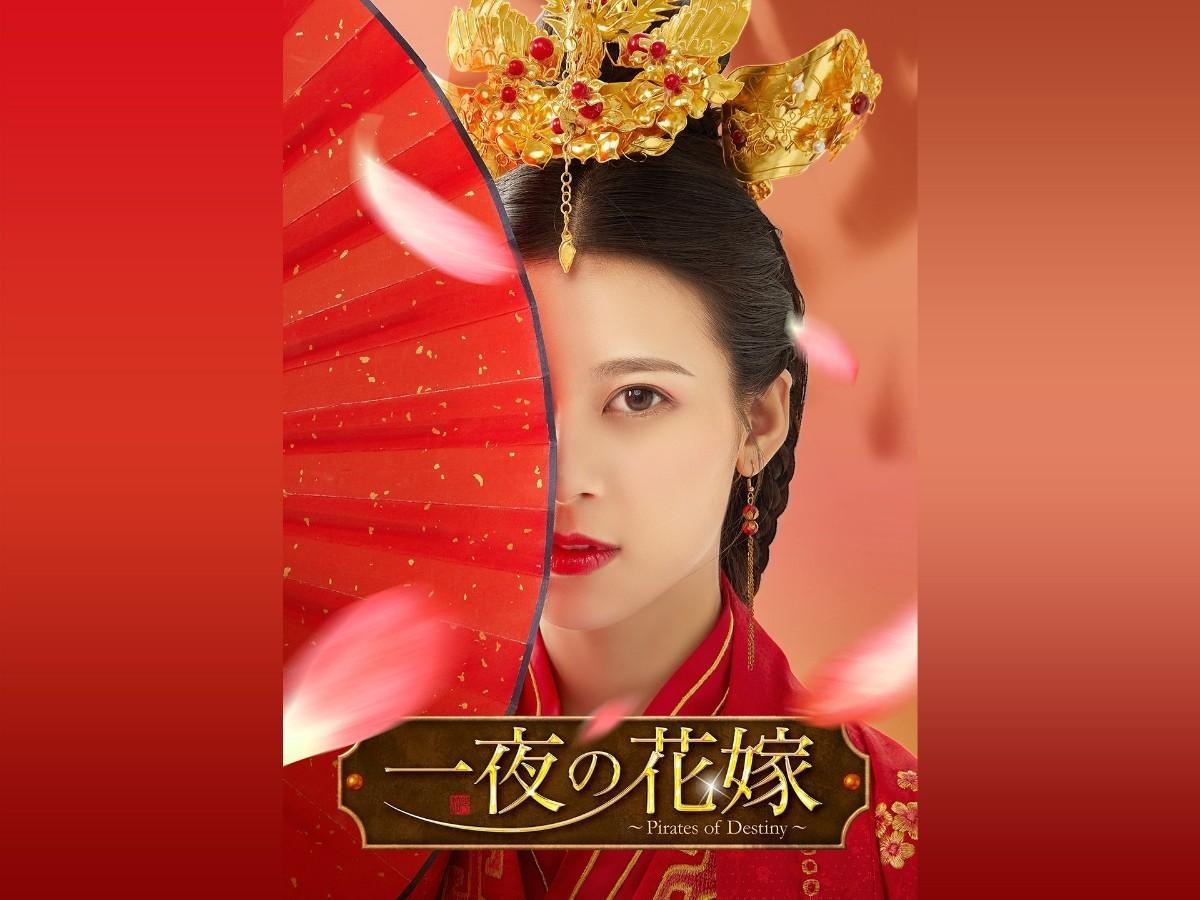 中国ドラマ 一夜の花嫁~ Blu-ray全話