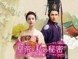 中国ドラマ 皇帝と私の秘密 Blu-ray全話