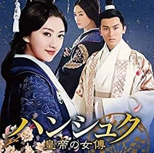 中国ドラマ ハンシュク~皇帝の女傅 Blu-ray全話