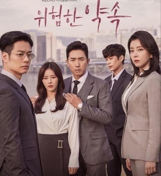 韓国ドラマ 危険な約束 Blu-ray全話