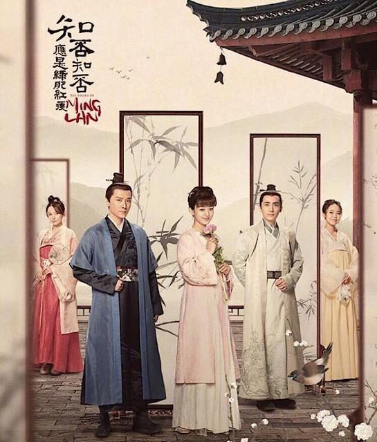 中国ドラマ 明蘭 才媛の春 Blu-ray全話