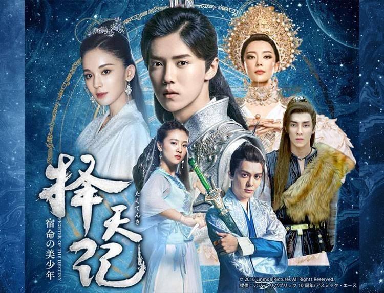 中国ドラマ 擇天記 -宿命の美少年- Blu-ray全話