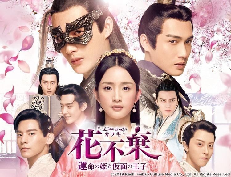 中国ドラマ 花不棄〈カフキ〉運命の姫と仮面の王子 Blu-ray全話