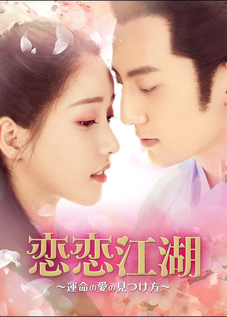 中国ドラマ 恋恋江湖~運命の愛の見つけ方~ Blu-ray全話