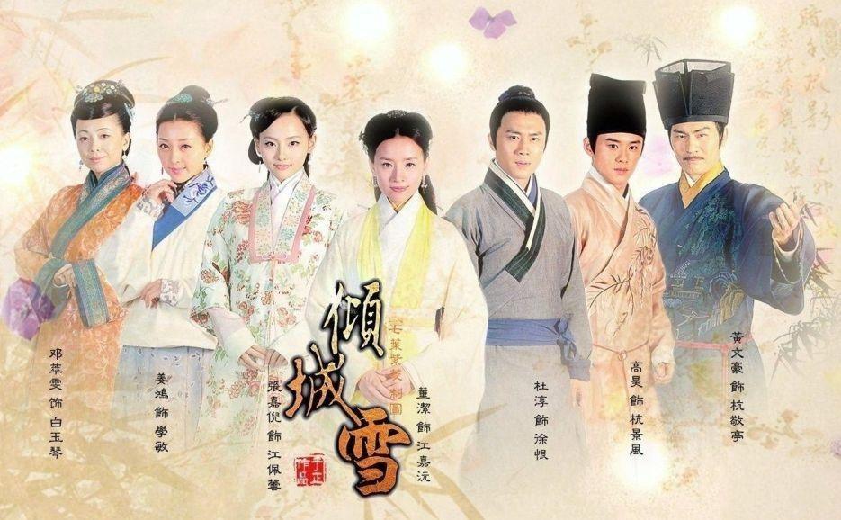 中国ドラマ 傾城の雪 Blu-ray全話