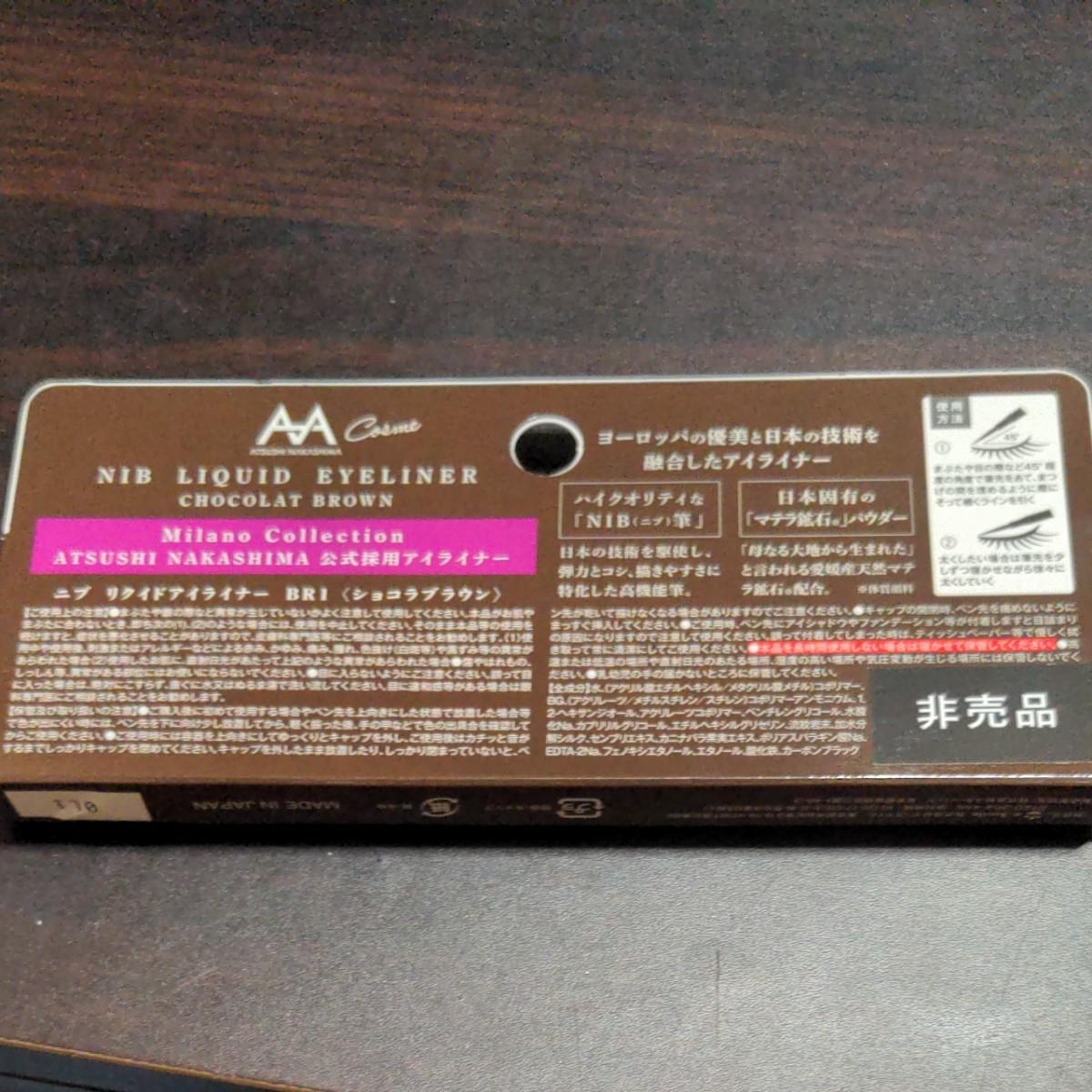 【値下】ニブ NIB リクイドアイライナー BR1 ショコラブラウン