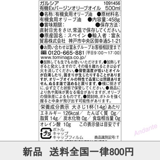 【期間限定】サイズ500ml×3本 ガルシア オーガニック エクストラバージンオリーブオイル ペット [ スペイン産 有機JAS認_画像3