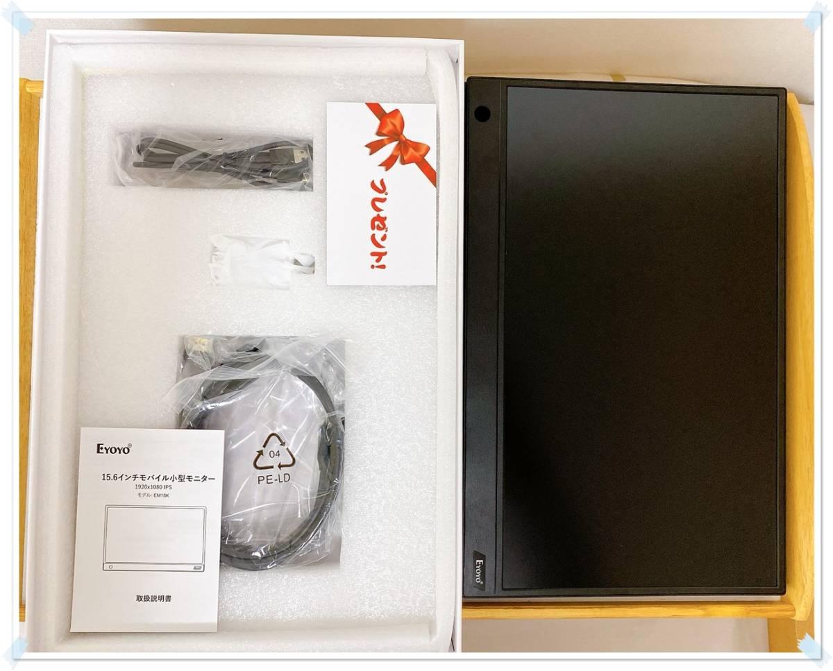 Eyoyo 15.6インチモバイルディスプレイ軽量 1080P HDR 薄型モニターIPSパネル スイッチ用モニター USB Type-C/Mini HDMIスタンドカバー_画像2