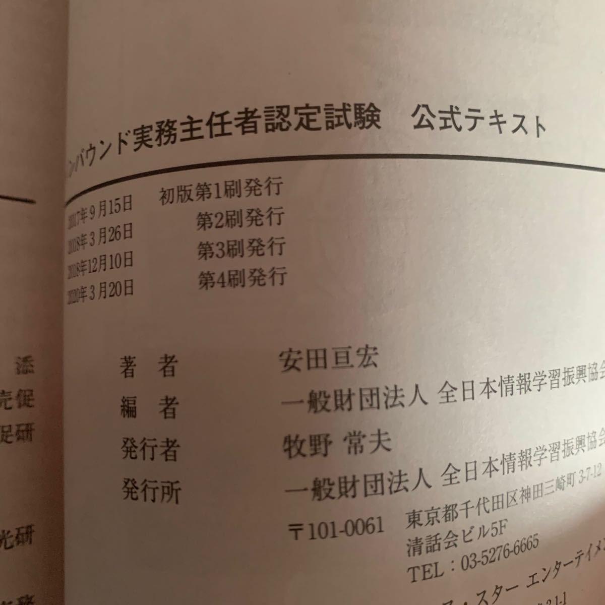 インバウンド実務主任者認定試験公式テキスト/安田亘宏