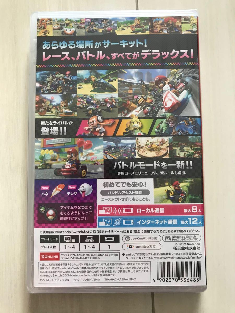 マリオカート8デラックス 大乱闘スマッシュブラザーズ 桃太郎電鉄 3本セット