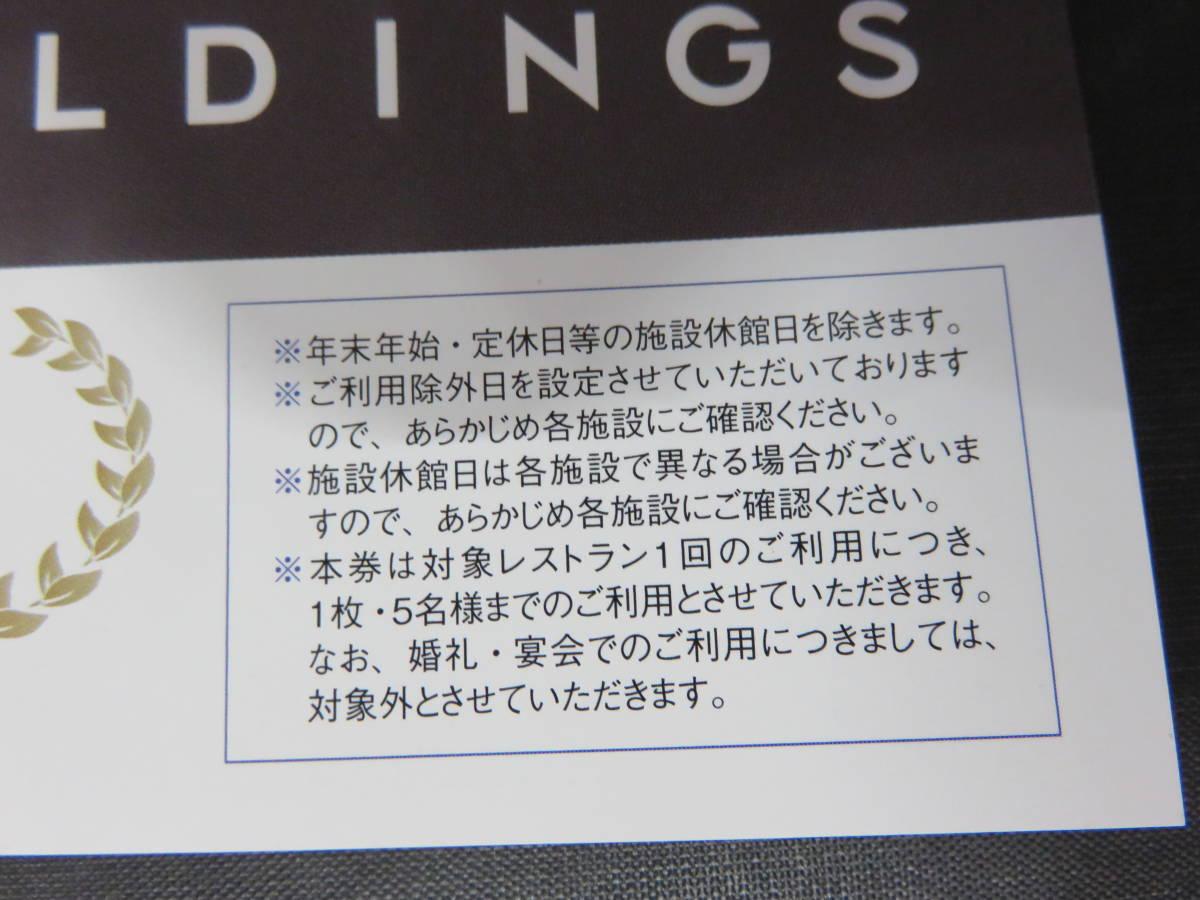 ツカダ・グローバルホールディング 株主優待券 2枚セット ~9/30【普通郵便・送料無料】_画像3