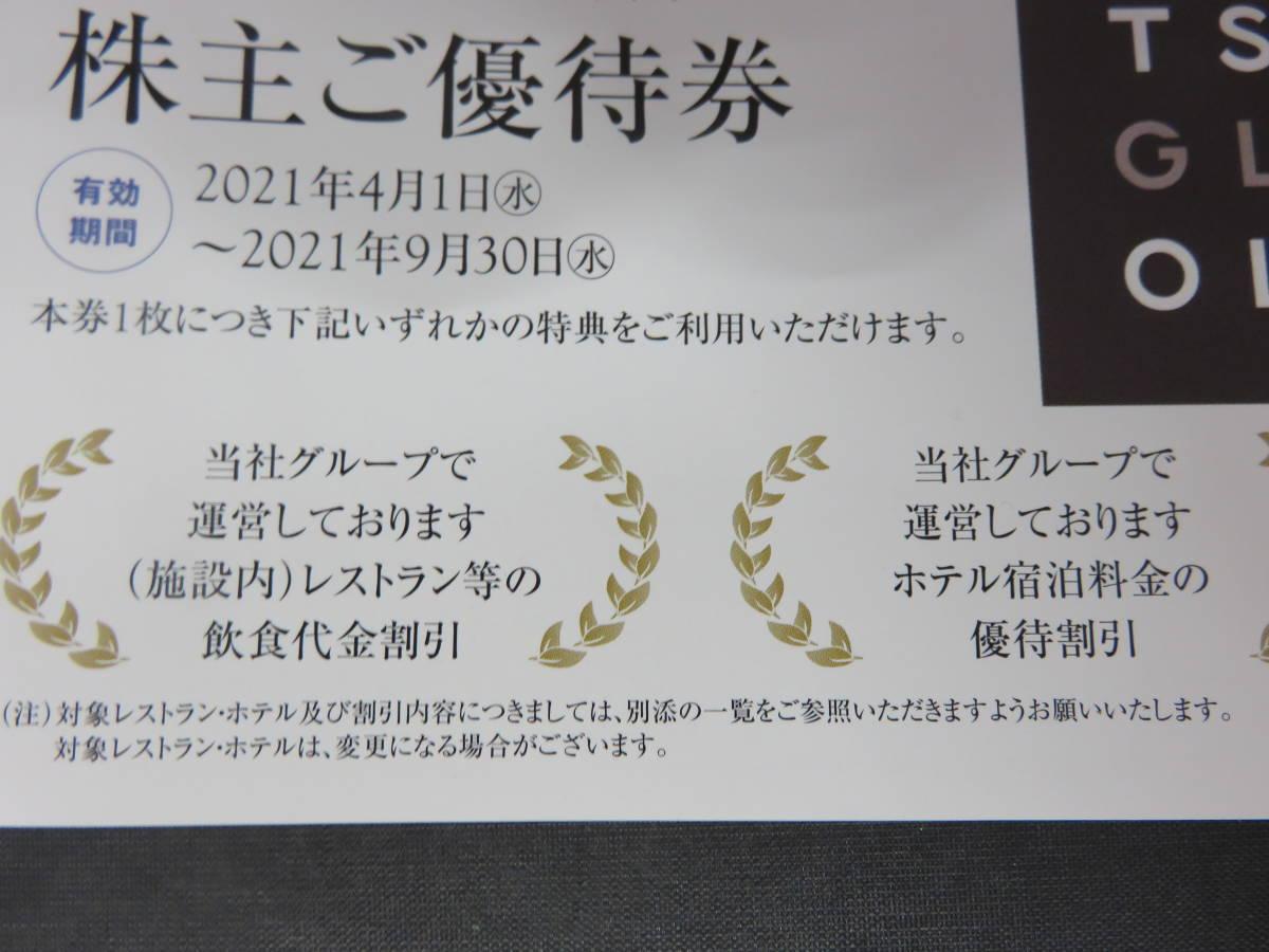 ツカダ・グローバルホールディング 株主優待券 2枚セット ~9/30【普通郵便・送料無料】_画像2