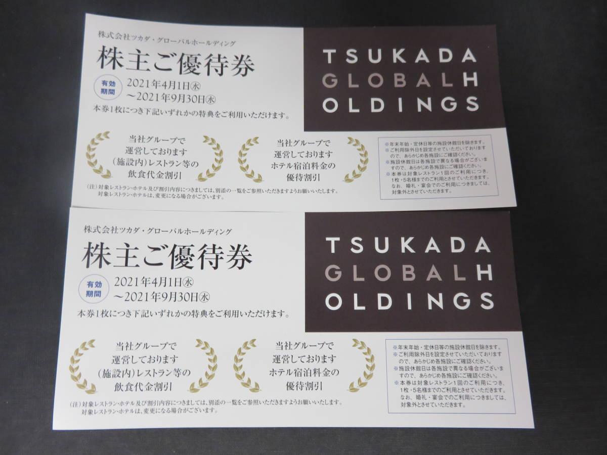 ツカダ・グローバルホールディング 株主優待券 2枚セット ~9/30【普通郵便・送料無料】_画像1