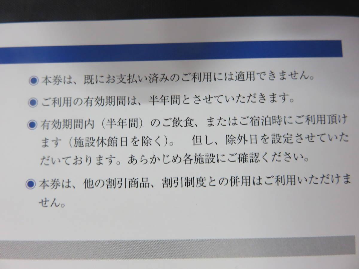 ツカダ・グローバルホールディング 株主優待券 2枚セット ~9/30【普通郵便・送料無料】_画像5