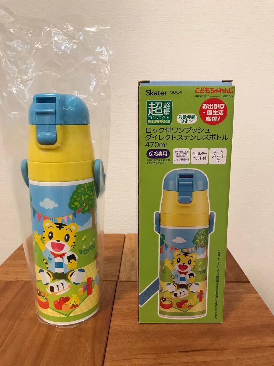 【未使用・新品】超軽量水筒 コンパクトロック付ワンプッシュステンレスボトル しまじろう ピクニック 0.47L