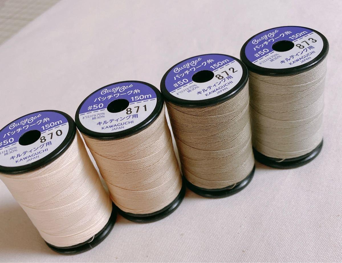 パッチワーク糸 キルト糸 50番手150m4色セット縫い糸 ミシン糸