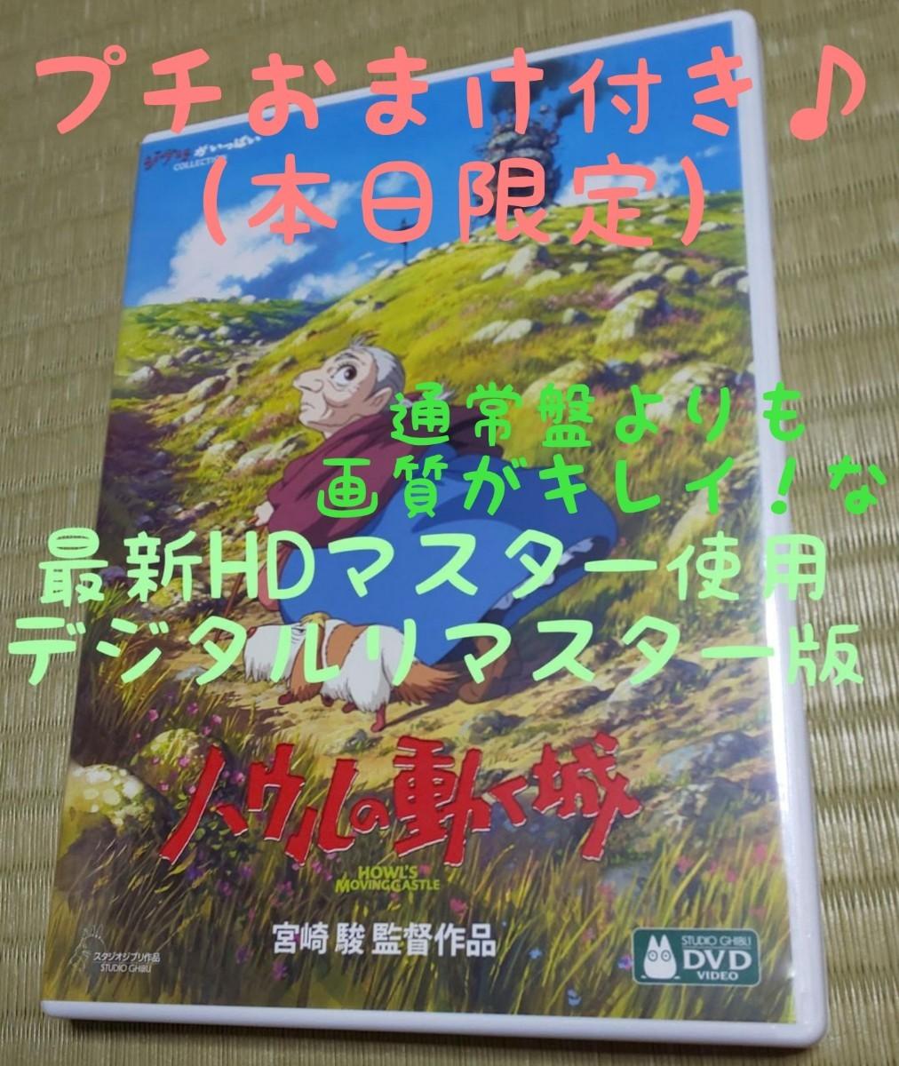 ① ハウルの動く城 DVD デジタルリマスター版 スタジオジブリ (純正ケース)