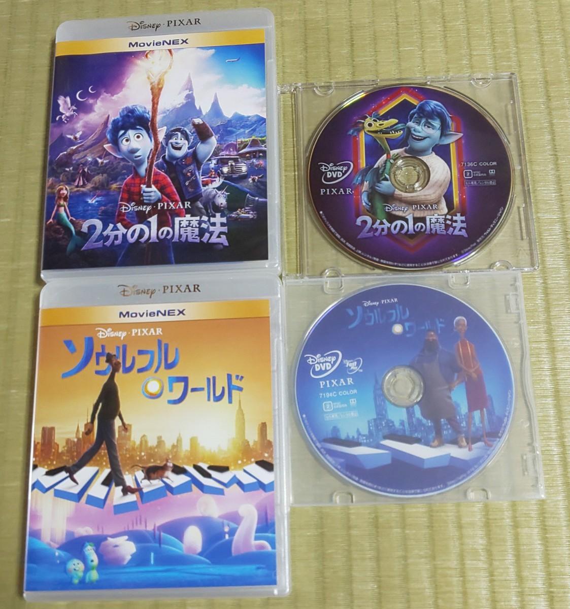 DVD ソウルフルワールド 2分の1の魔法 ディズニー MovieNEX ピクサー Pixar 2点セット