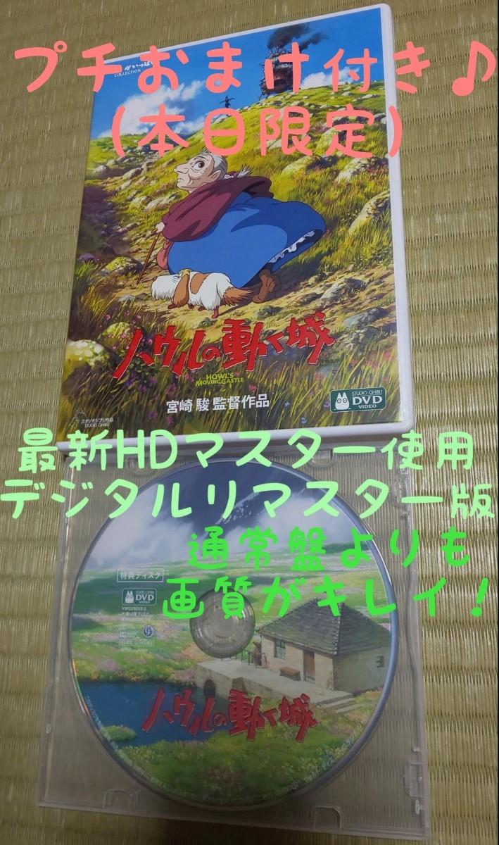 ① ハウルの動く城 DVD デジタルリマスター版 スタジオジブリ (市販ケース)