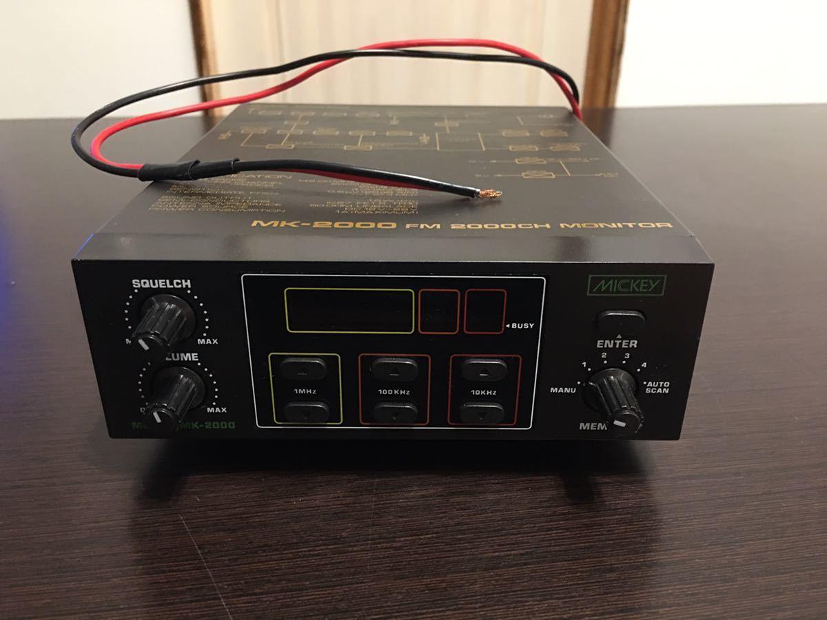 MICKEY MK-2000 VHF FM 受信機 2台_画像2
