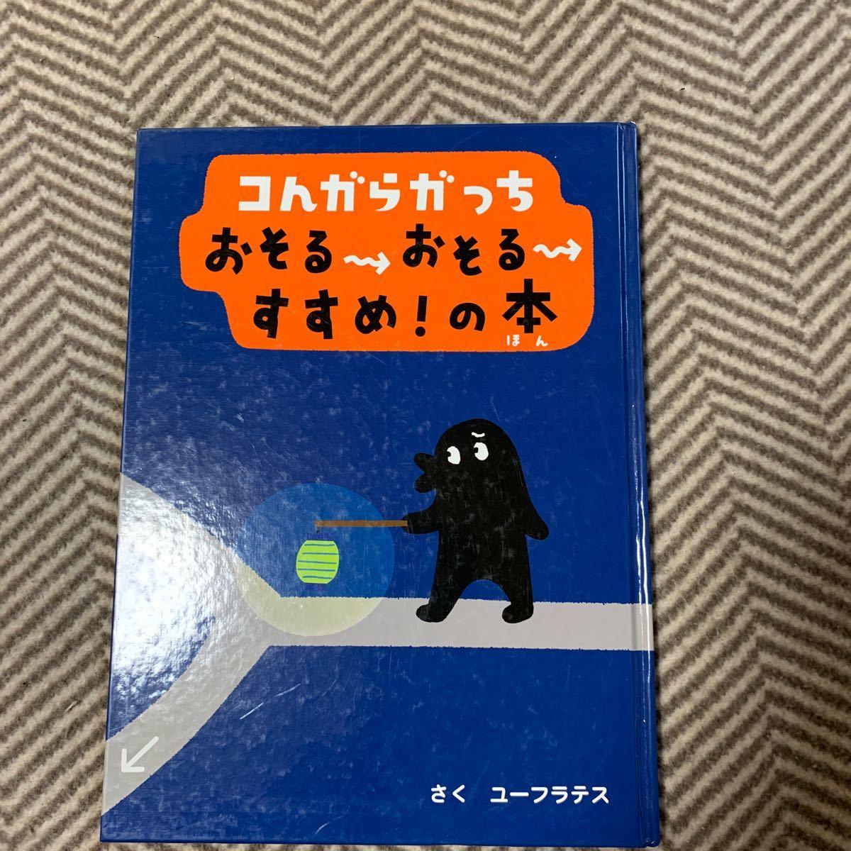 こん こんがらがっち おそるおそるすすめ!の本