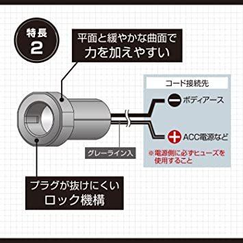 電源ソケット&フリータイプヒューズ電源(低背) エーモン 電源ソケット DC12V/24V80W以下 プラグロックタイプ (15_画像4