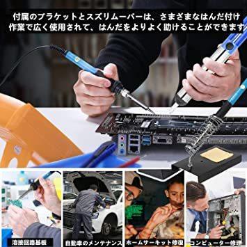青 SREMTCH はんだごてセット 21-in-1 温度調節可(200~450℃) ON/OFFスイッチ 60W/110V ハ_画像4