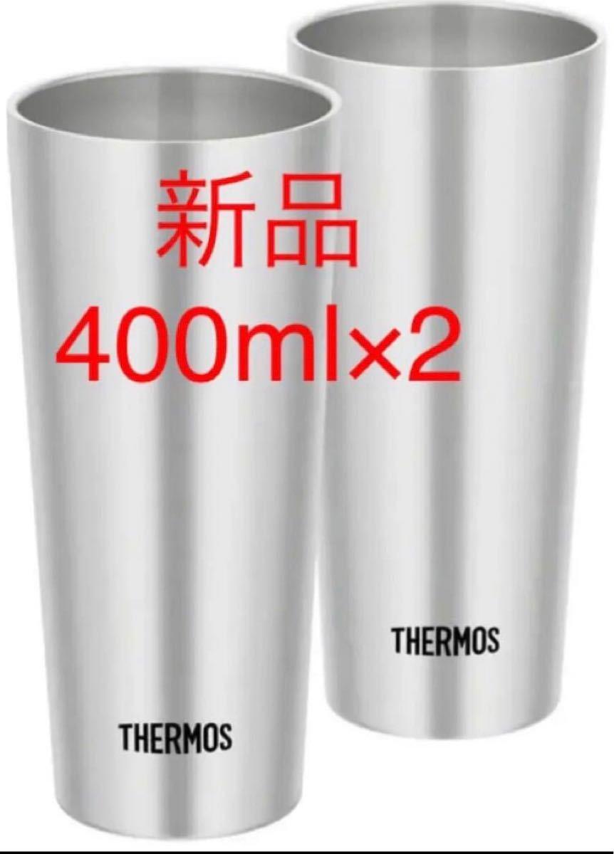 サーモス 真空断熱タンブラー 2個セット 400ml