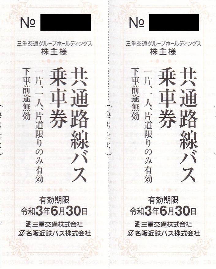 三重交通株主優待 共通路線バス片道乗車券2枚 令和3年6月30日まで 個数7_画像1