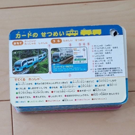 はじめてカードずかん 新幹線&でんしゃ