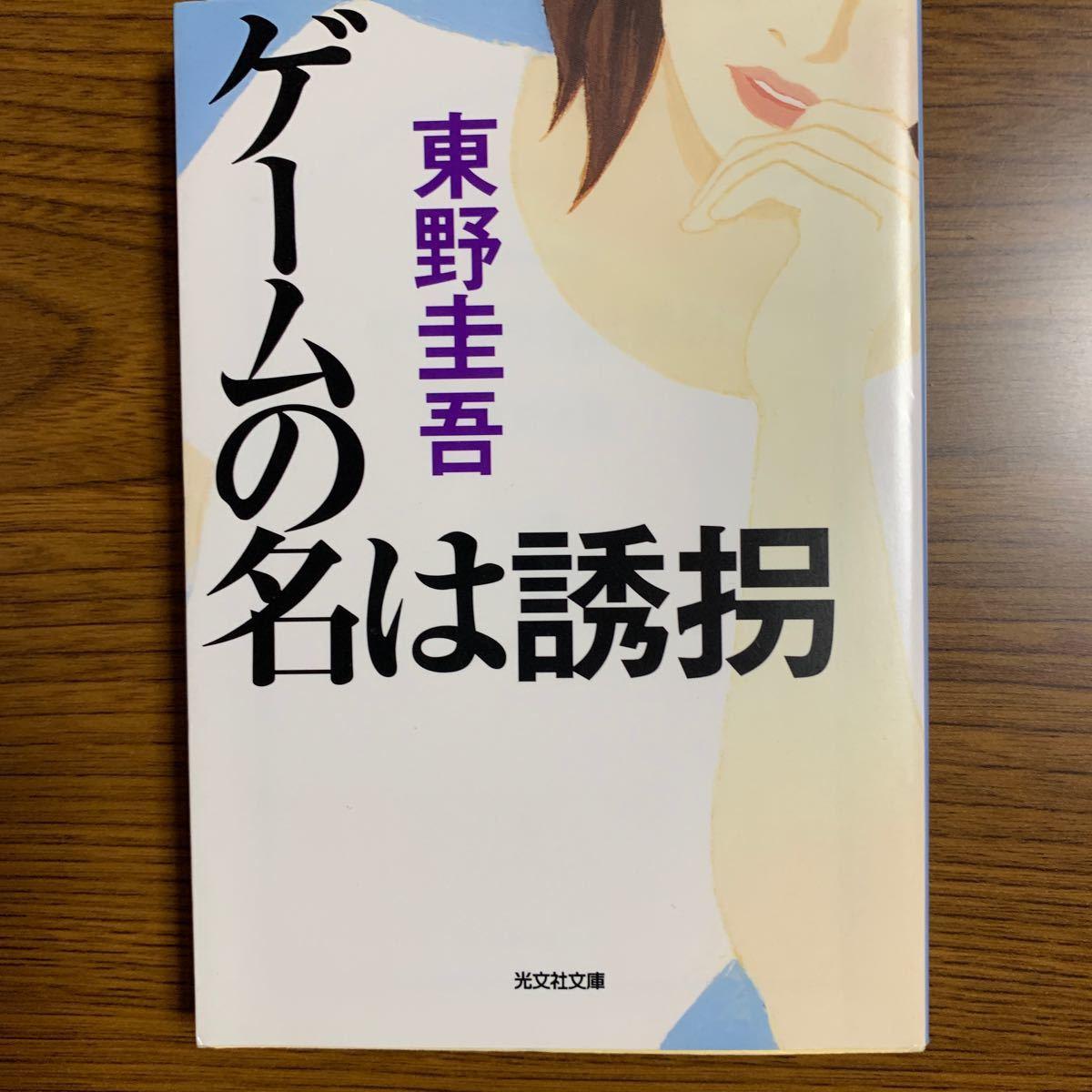 ゲームの名は誘拐 (文庫本) 東野圭吾 光文社文庫