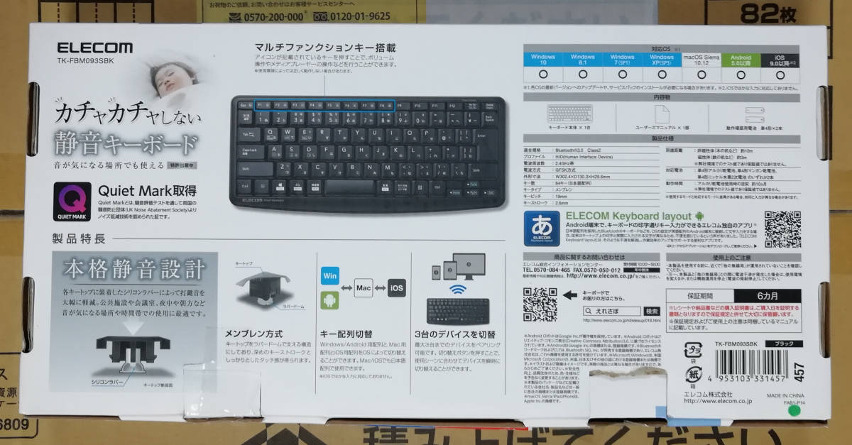 ELECOM Bluetooth 静音キーボード ブラック エレコム TK-FBM093S