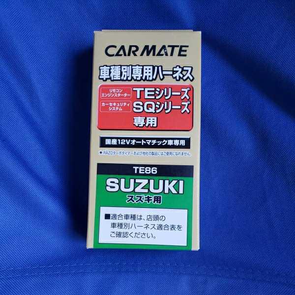 CARMATE カーメイト TE 86 リモコンエンジンスターター 車種別専用ハーネス スズキ SUZUKI_画像1