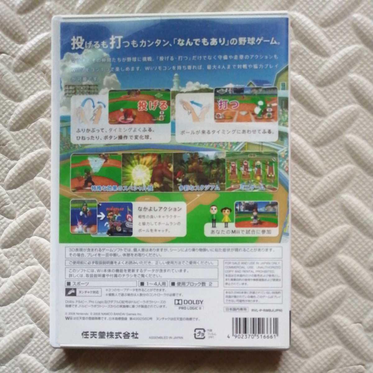 Wii スーパーマリオスタジアム ファミリーベースボール 動作確認済