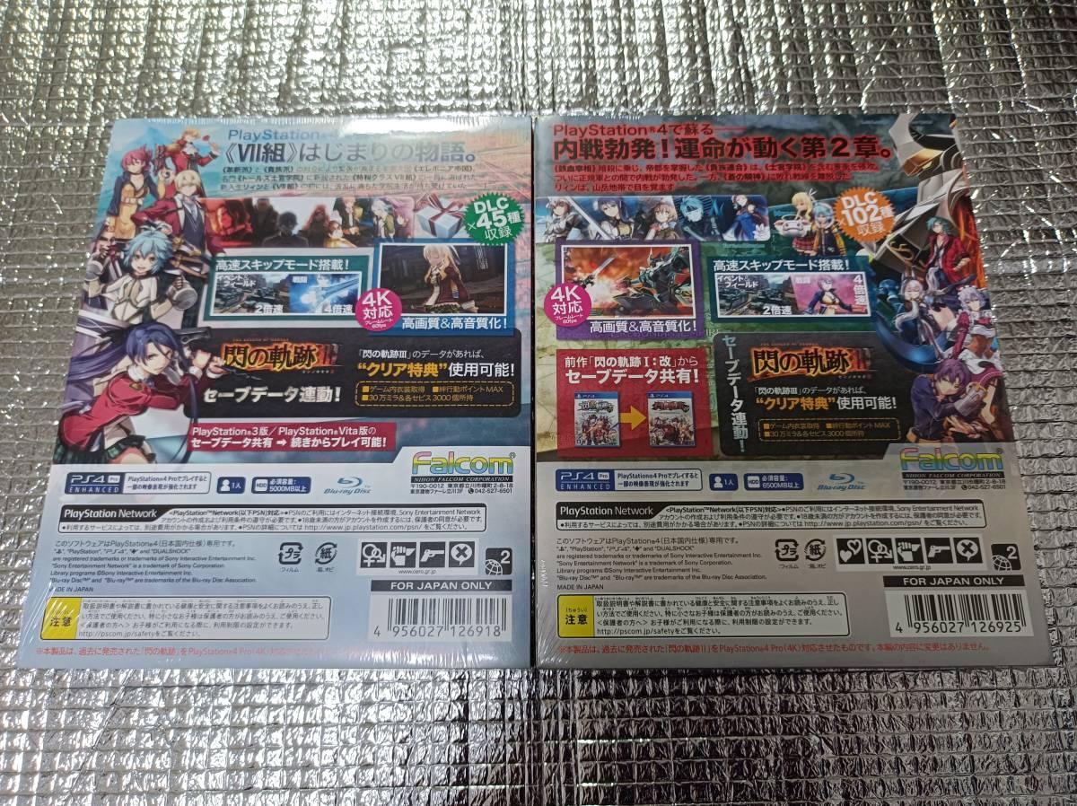 ☆新品未開封 PS4 英雄伝説 閃の軌跡Ⅰ・Ⅱ:改 2本セット 初回生産限定 スリーブ 日本ファルコム_画像2