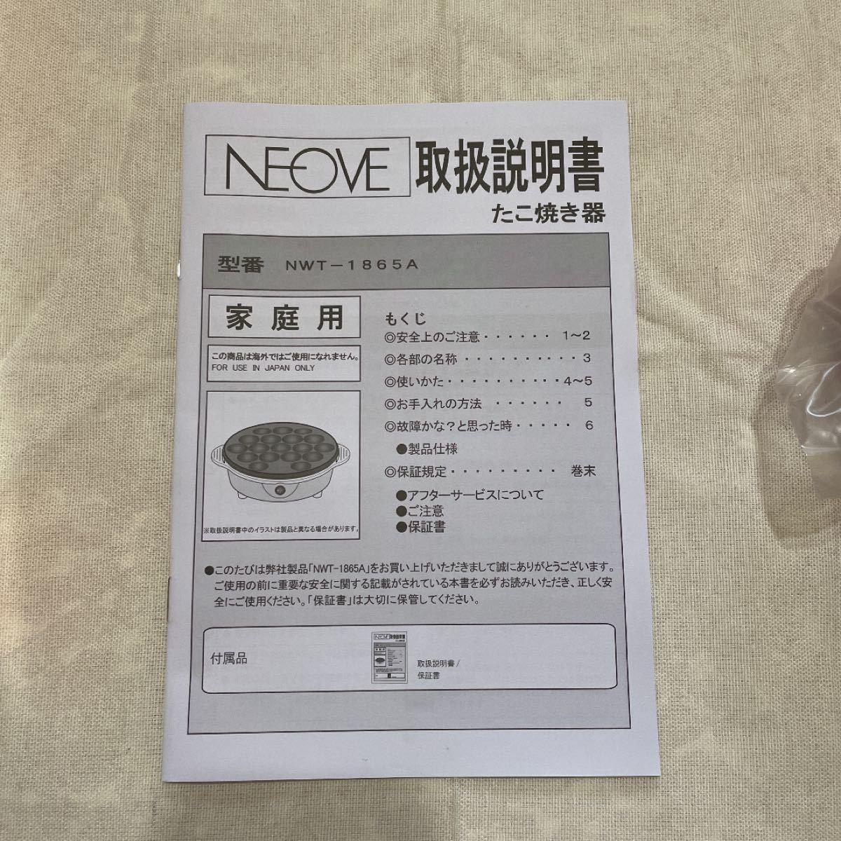 NEOVE たこ焼き器 NWT-1865AR (レッド)