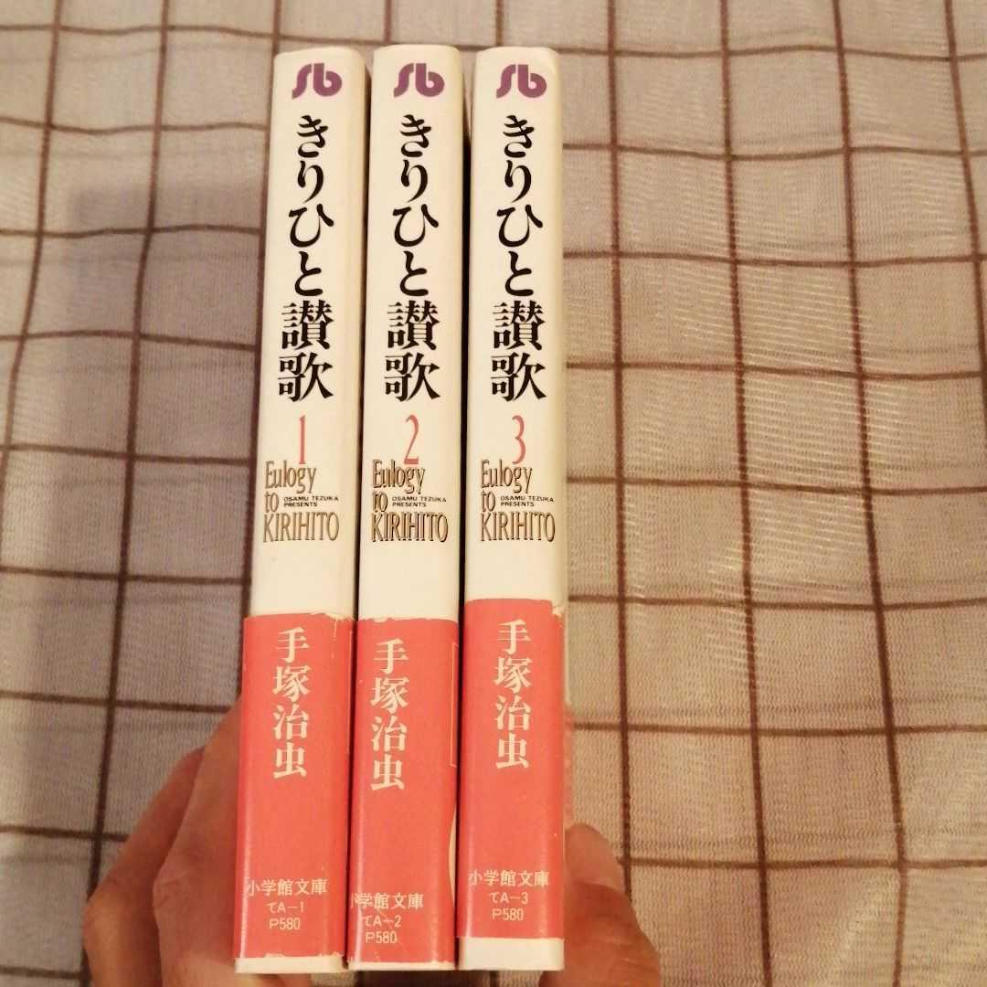 「きりひと讃歌」手塚治虫 全巻セット_画像5