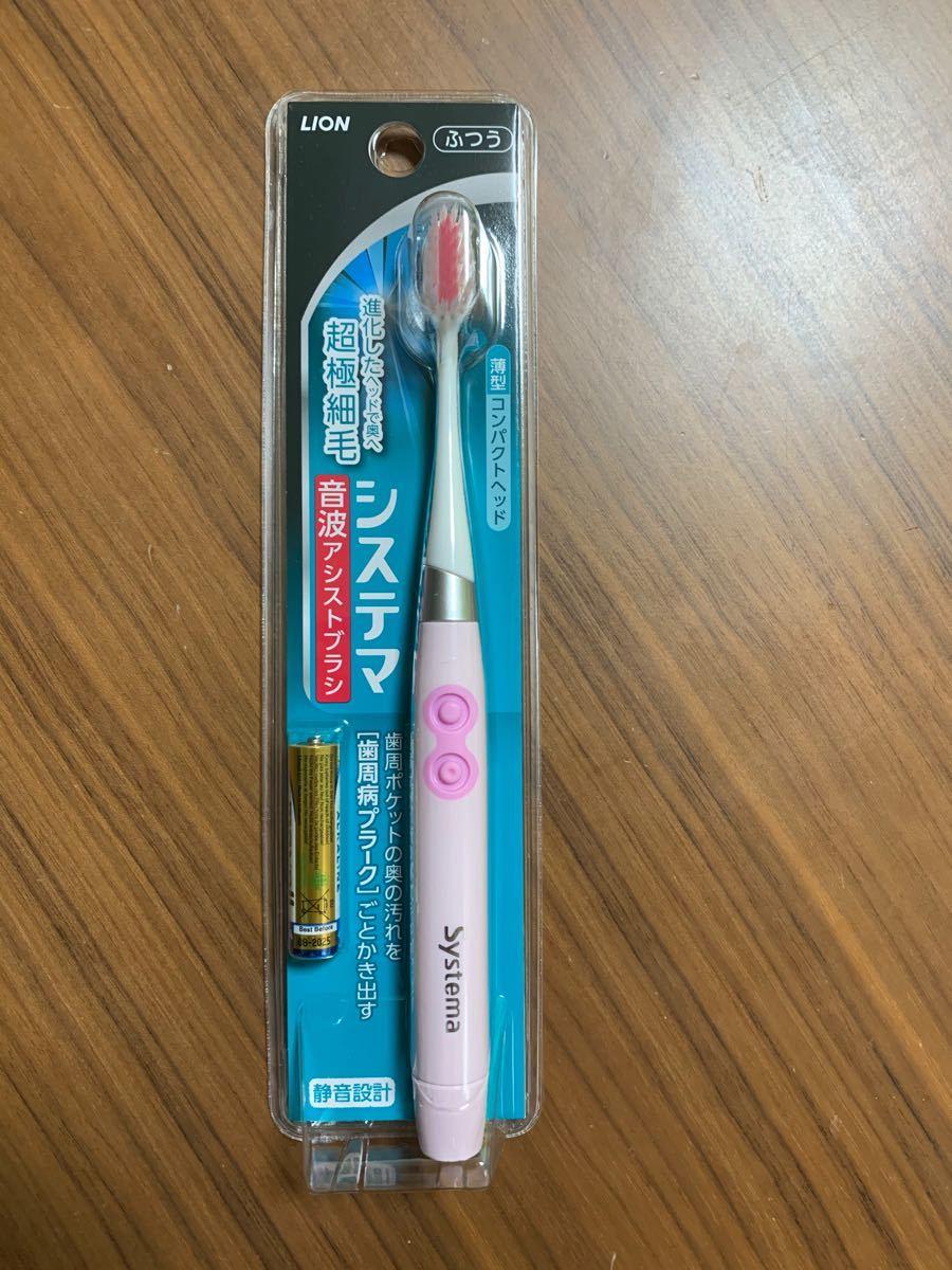 電動歯ブラシ システマ音波アシストブラシ