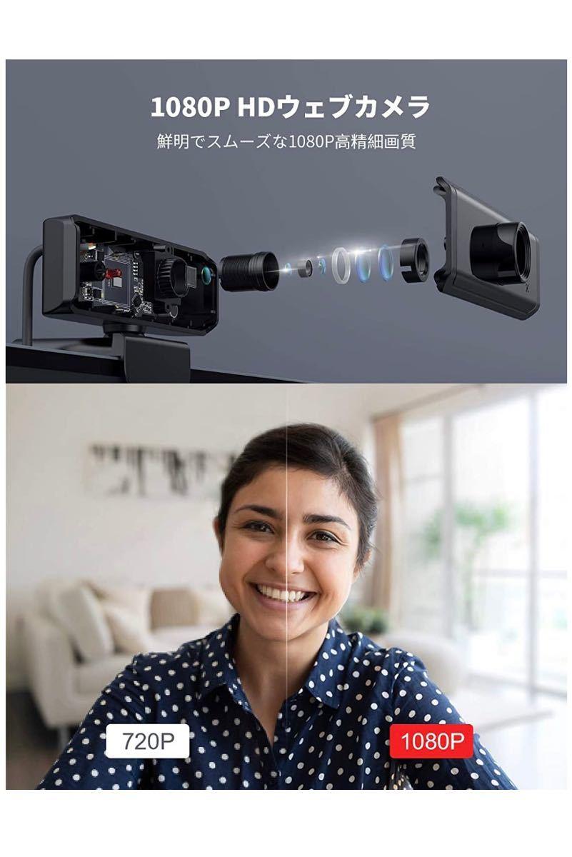 WEBカメラ ウェブカメラ フルHD 1080P 200万画像 高画質 90°広角 パソコンPCカメラ USB2.0 30FPS