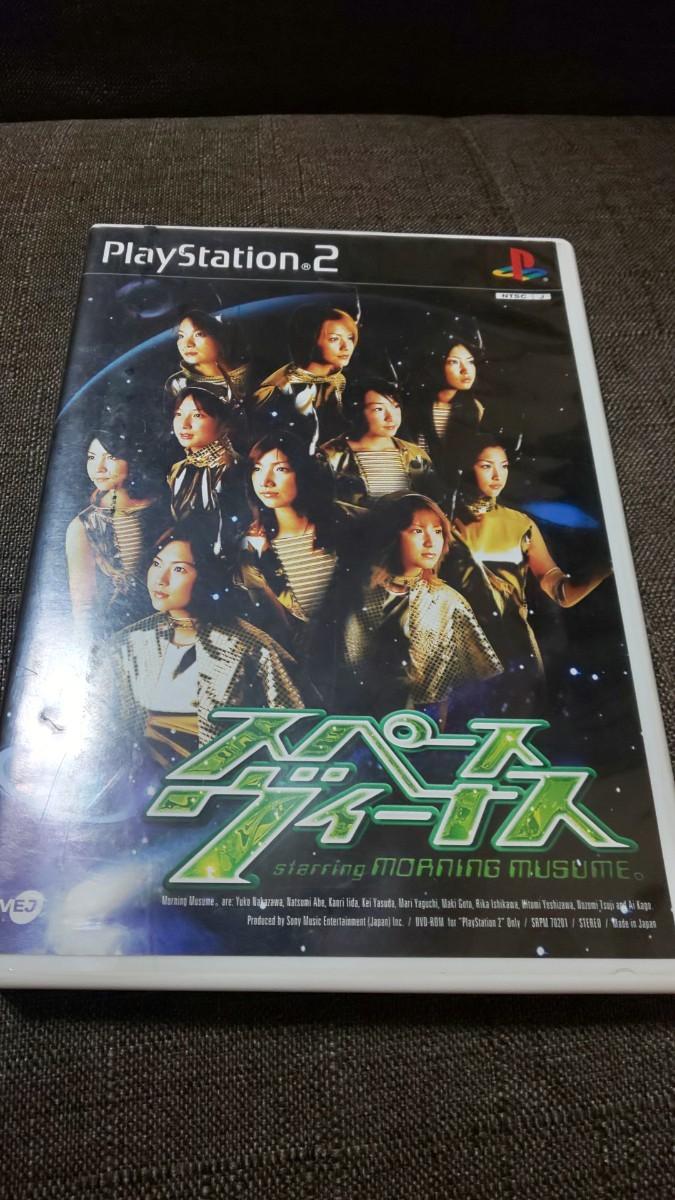 PlayStation2 モーニング娘。スペースヴィーナス PS2 プレステ2