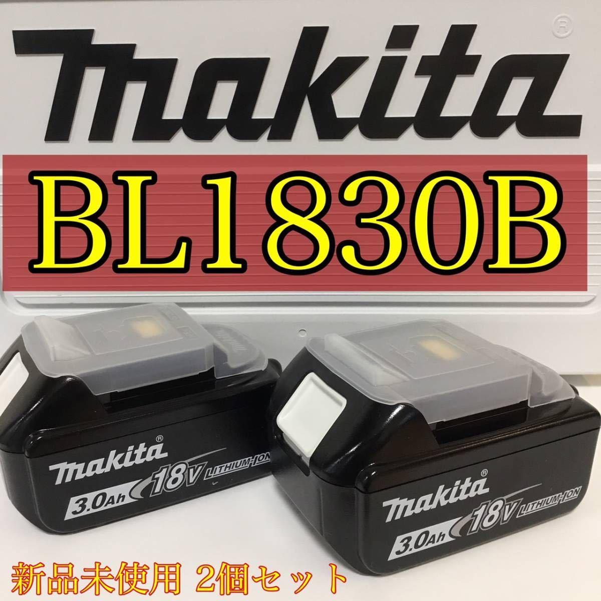 【新品・未使用】マキタ Makita BL1830B リチウムイオンバッテリ 2個セット