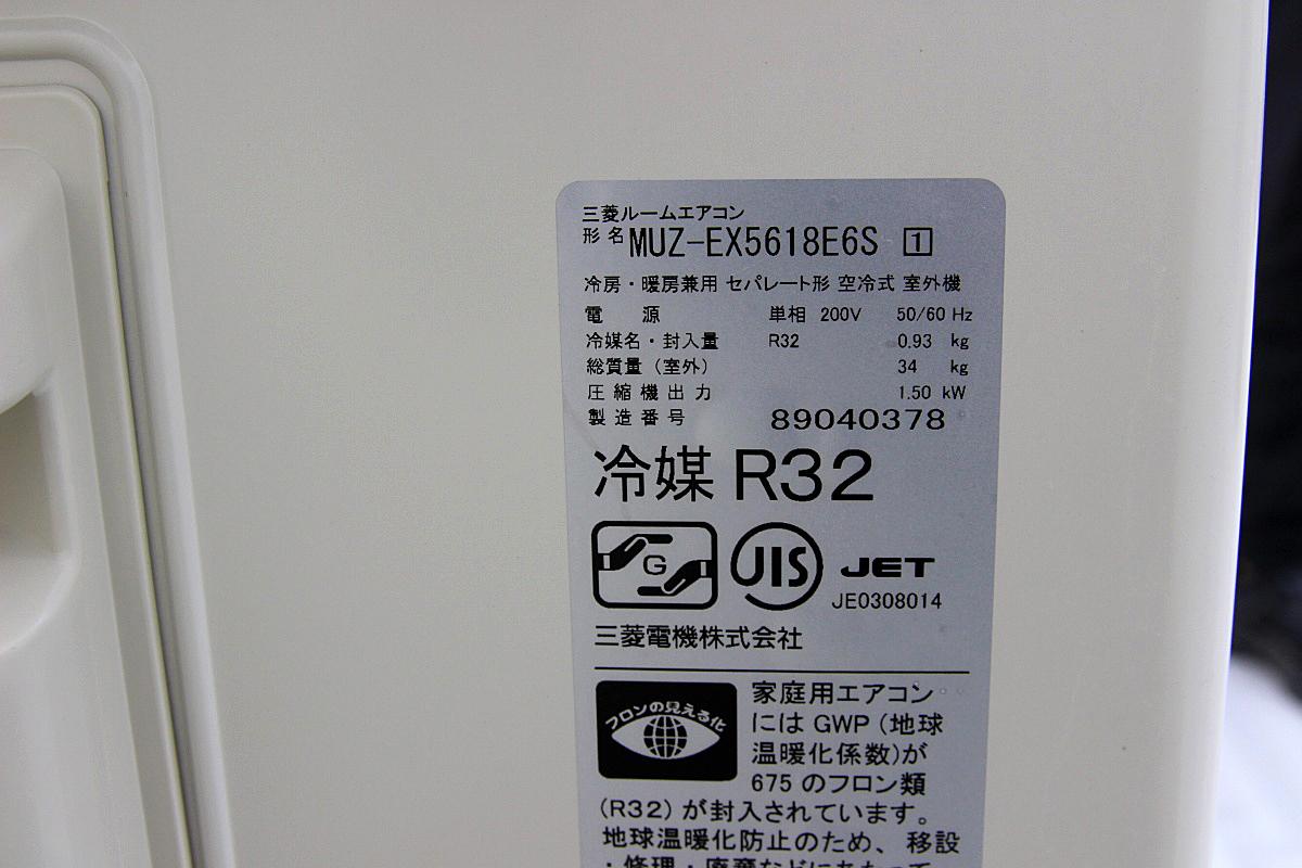 三菱電機 18年製 超美品!ルームエアコン 単相200V 5.6kw 20畳 家庭用 上位機種 霧ヶ峰 ハイパワー 大型 MSZ-EX5618E6S_画像6