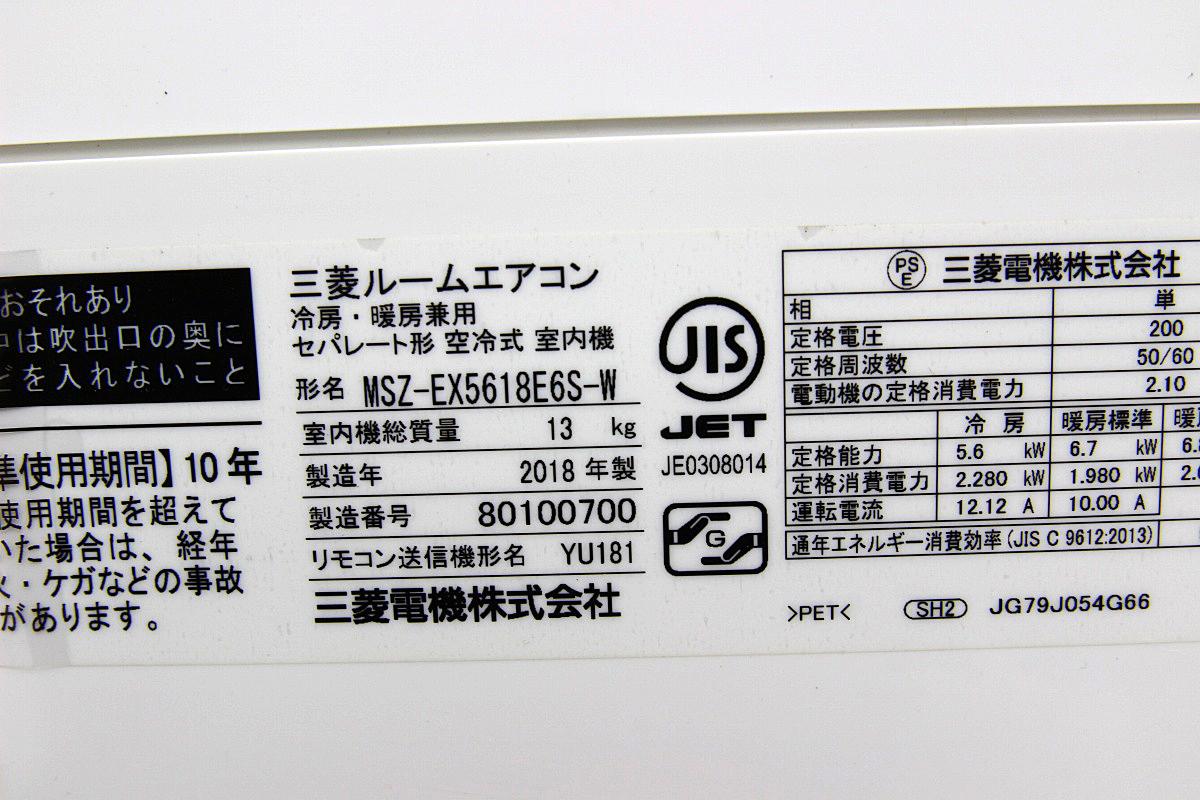 三菱電機 18年製 超美品!ルームエアコン 単相200V 5.6kw 20畳 家庭用 上位機種 霧ヶ峰 ハイパワー 大型 MSZ-EX5618E6S_画像5