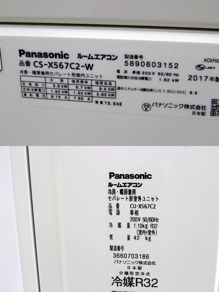 17年製 超美品!パナソニックPanasonic 最上位機種 Eoliaエオリア ルームエアコン 単相200V 5.6kw ハイパワー 大型 20畳 CS-X567C2_画像6