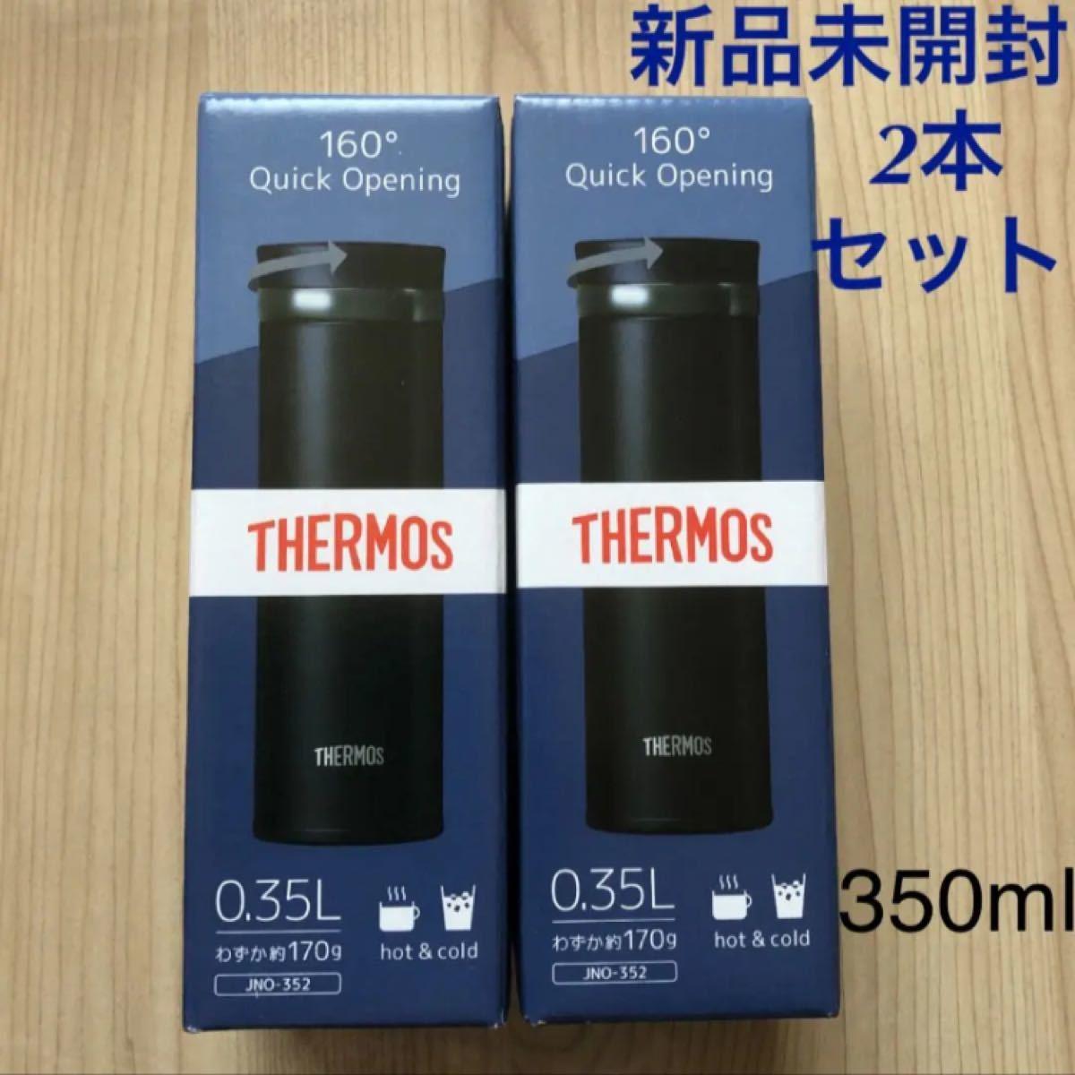 【2本】新品 THERMOS サーモス 真空断熱ケータイマグ 350ml  ダークネイビー 水筒 ステンレスボトル JNO-352