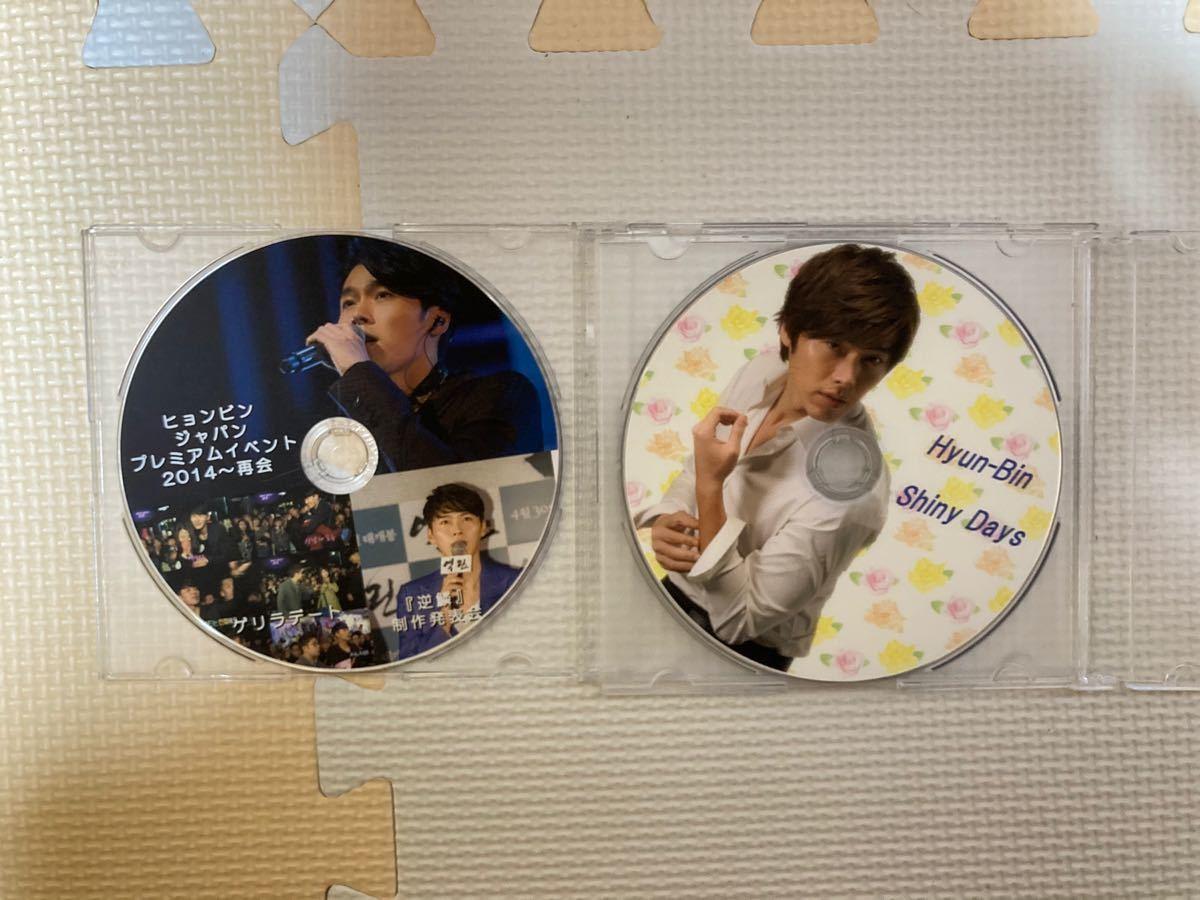 ヒョンビン DVD