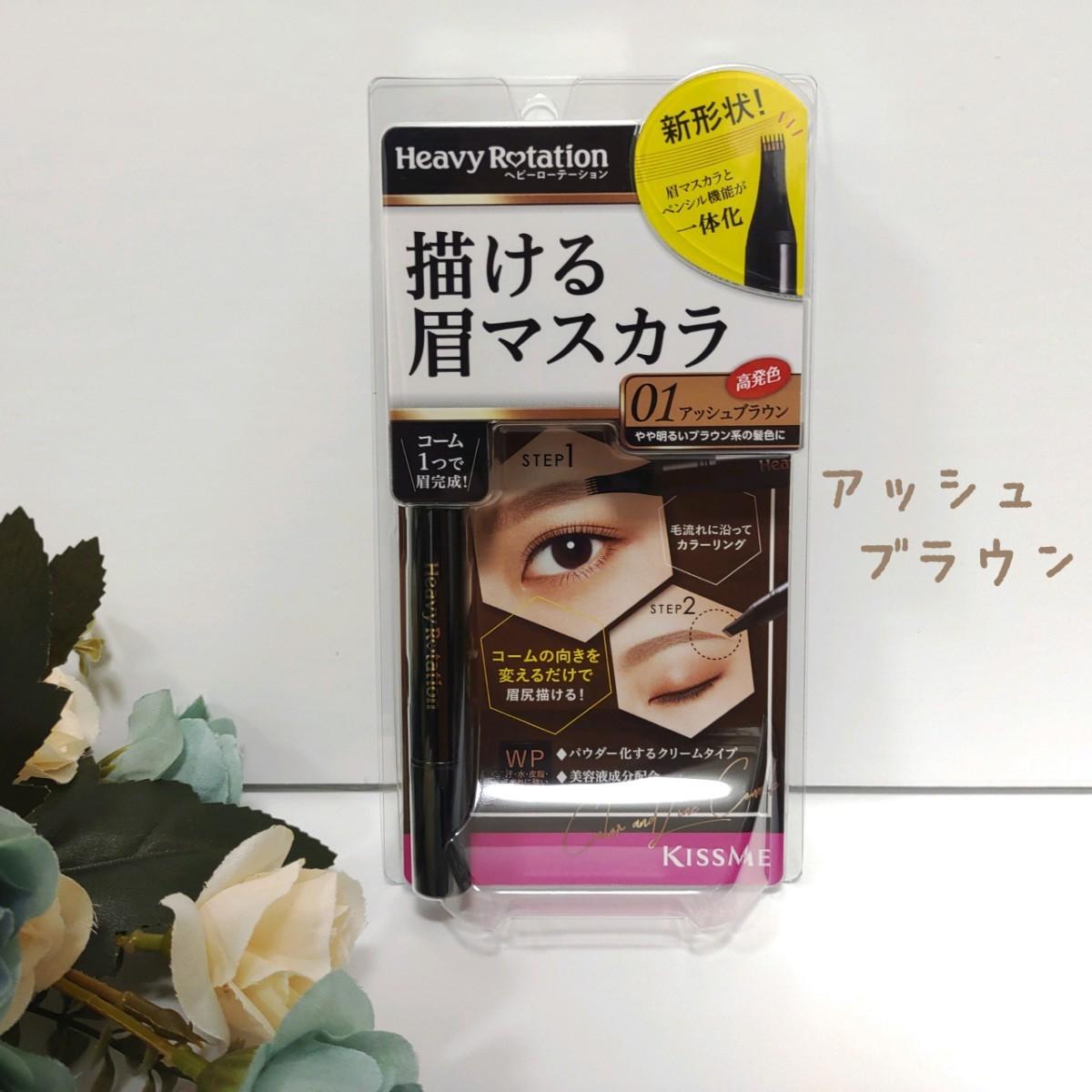 【新品】描ける眉マスカラ アイブロウ アッシュブラウン