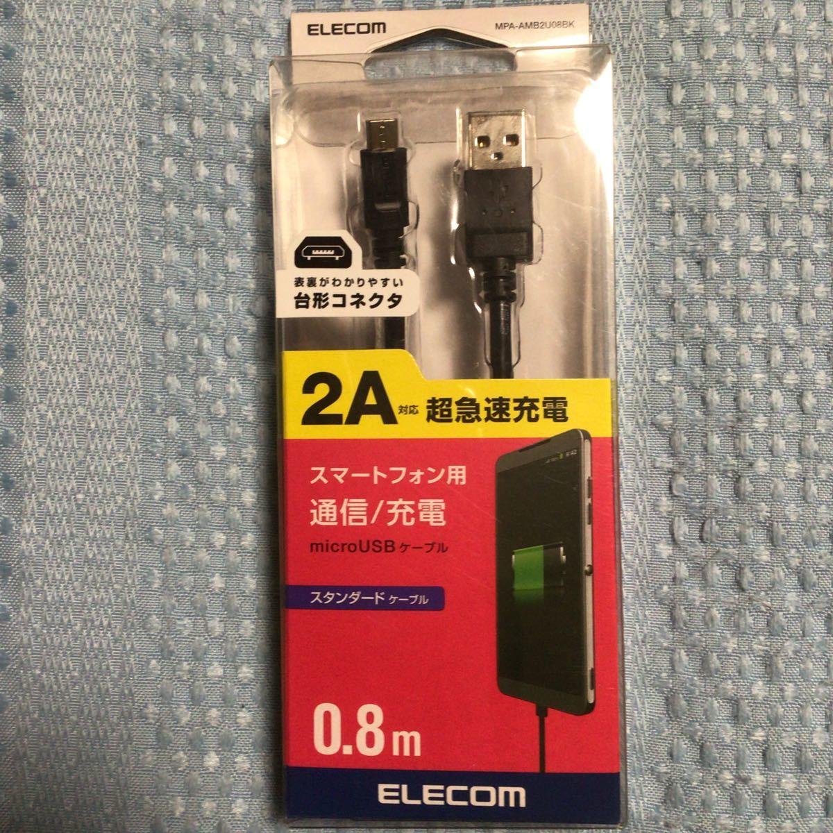 ELECOM USBケーブル 急速充電 スマートフォン