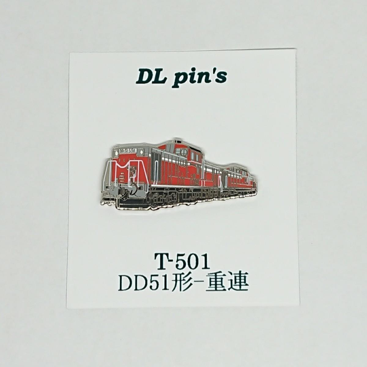 ピンバッチ DD51形 重連 貨物列車 鉄道 電車  JR貨物列車 トレイン グッズ コレクター コレクション ピンバッジ