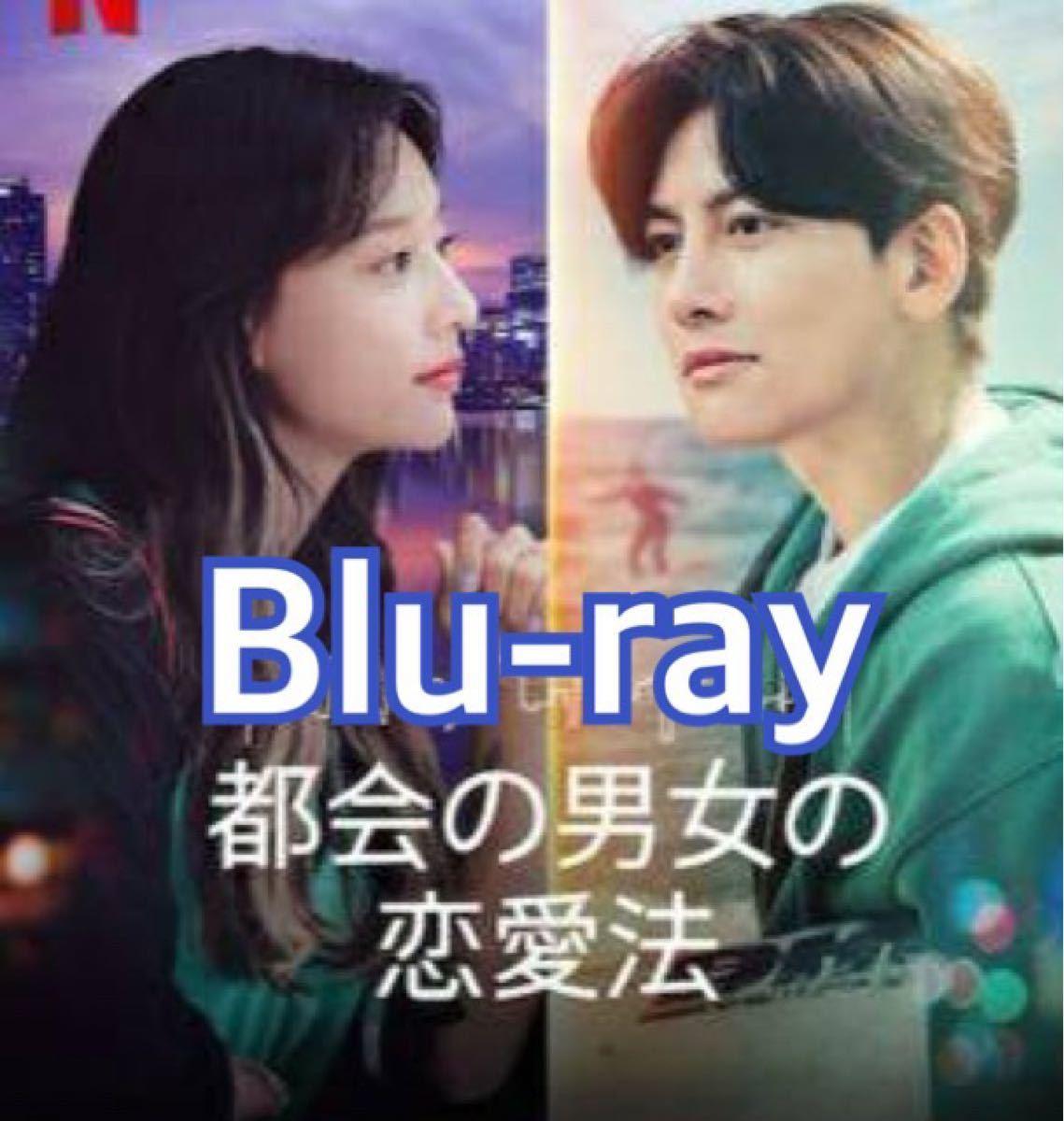 韓国ドラマ 都会の男女の恋愛について Blu-ray